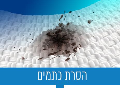 הסרת כתמים_btn
