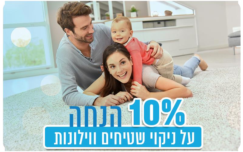 10 אחוז הנחה - ניקוי שטיחים ווילונות