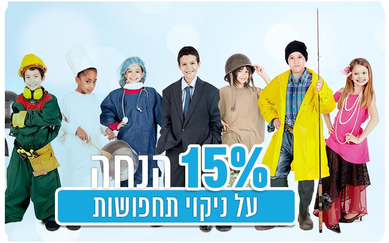 15 אחוז הנחה - ניקוי תחפושות
