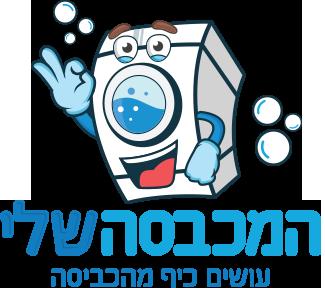 המכבסה שלי Logo